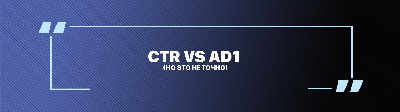 CTR vs AD1