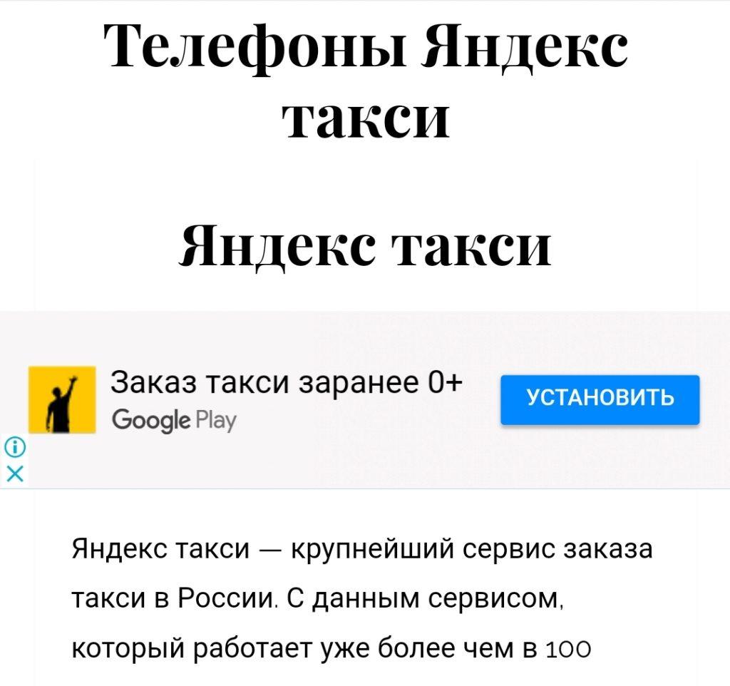 Сайт открытый в мобильном браузере