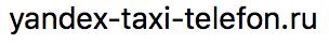 Сайт yandex-taxi-telefon.ru