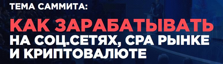 Astana Moneymaking Summit (AMS) 22.02.2018