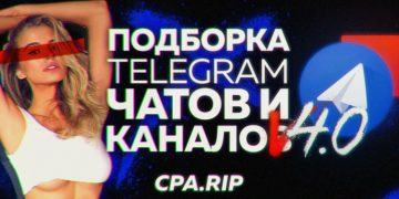 Telegram каналы и чаты по арбитражу трафика