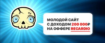 Кейс: Медицинский сайт с доходом 200 000 рублей