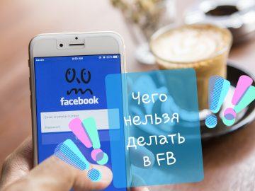 Что можно, а что нельзя делать в Facebook