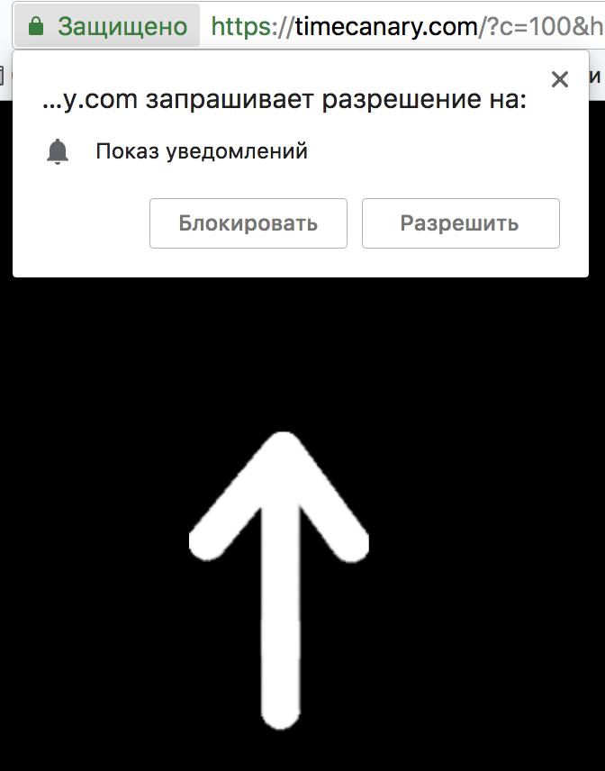 Push подписка