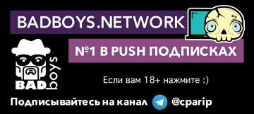 Badboys Network