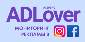 ADLover - spy сервис рекламы в Instagram