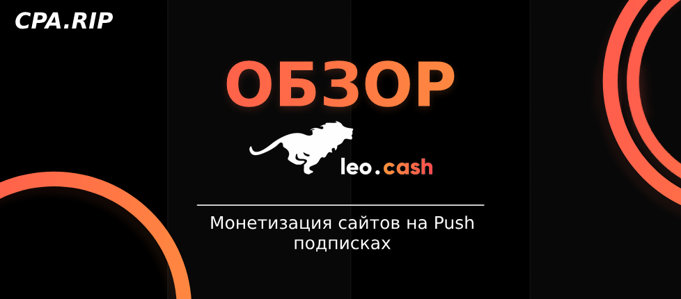 LeoCash_1.jpg