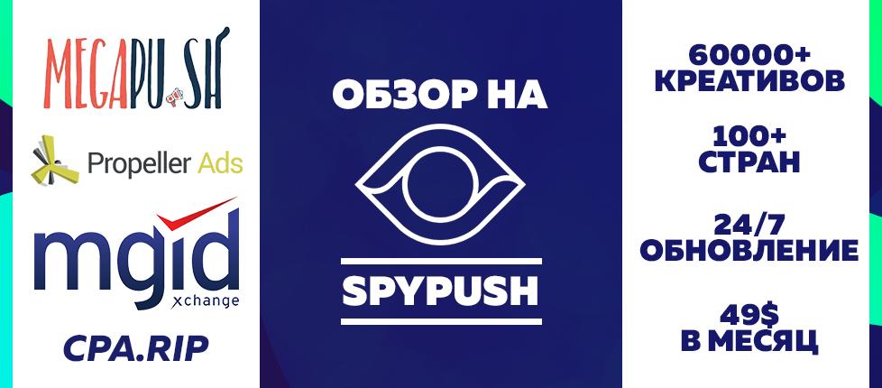 baf06837bc3 Spypush.top - обзор spy сервиса Push рекламы - CPA.RIP