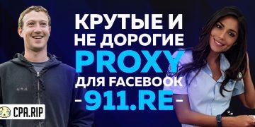 Прокси для Facebook и Google Ads