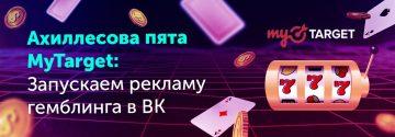 Реклама казино в ВК и MyTarget