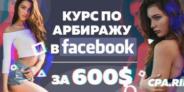 Арбитраж трафика Facebook