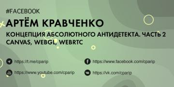 Артем Кравченко - Canvas, WebGL, WebRTC
