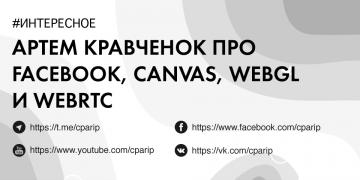 Артем Кравченко про Facebook, Canvas, WebGL