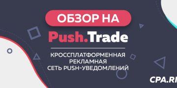 Push.trade