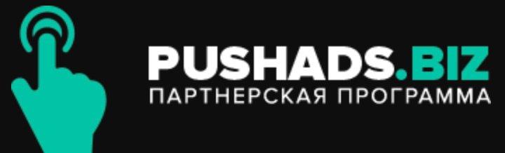 Pushads.biz