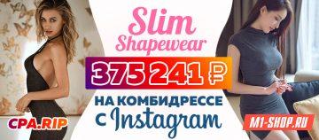 Кейс по Slim Shapeware