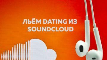 Льем Dating из Soundcloud