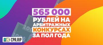 Рассказ о том, как один мой знакомый заработал больше полумиллиона рублей на арбитражных конкурсах