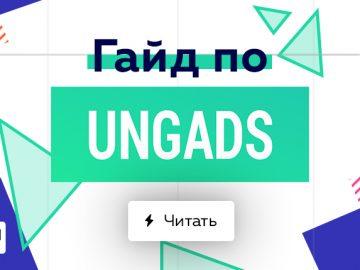Гайд по UngAds