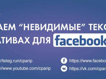 Текст для креативов в Facebook