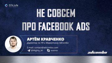 Презентация Артёма Кравченко