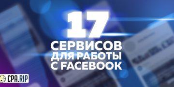 17 сервисов для работы с Facebook