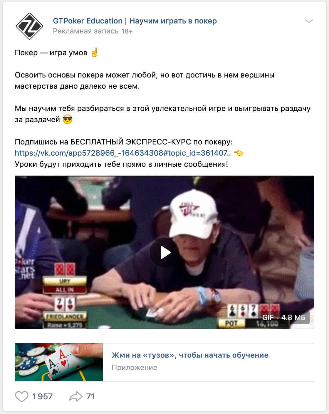 Креативы под ВК для покера