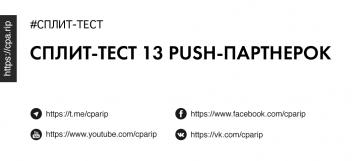 Сплит-тест 13 Push-партнерок