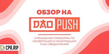 DaoPush - отзывы, обзор партнерки