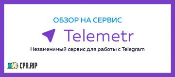 Telemetr - spy сервис для Telegram