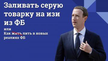 Доклад Кравченко по Facebook