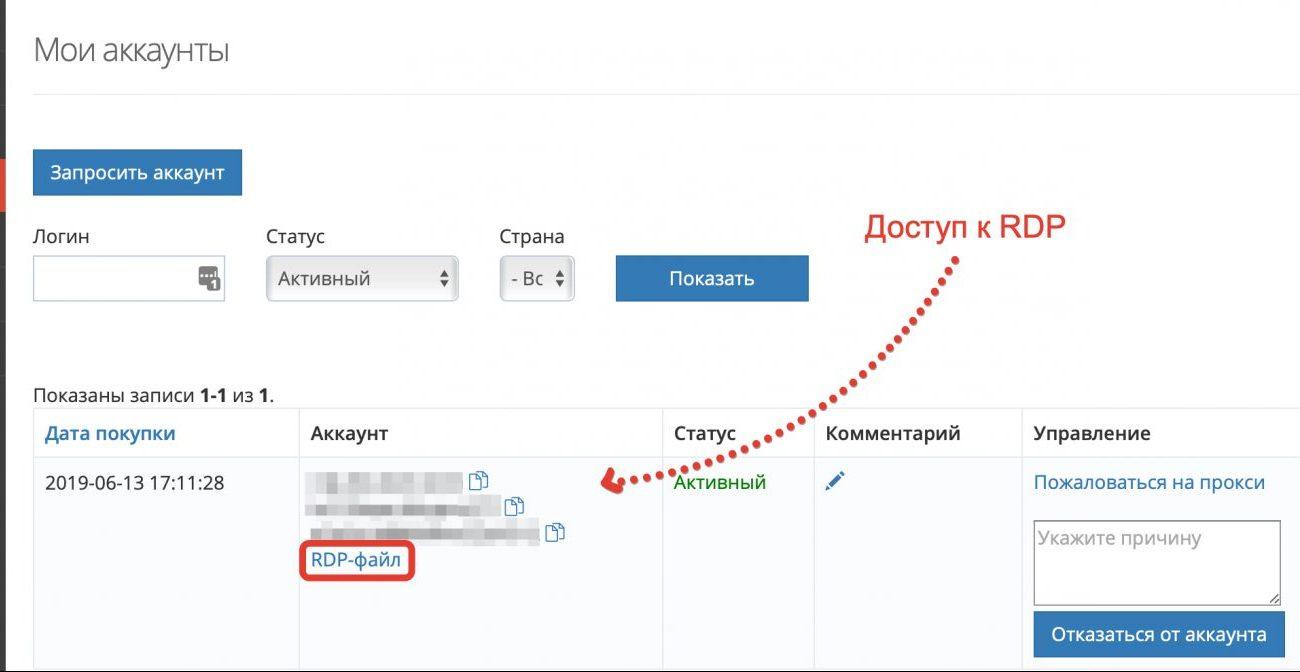Доступ по RDP к Facebook аккаунту