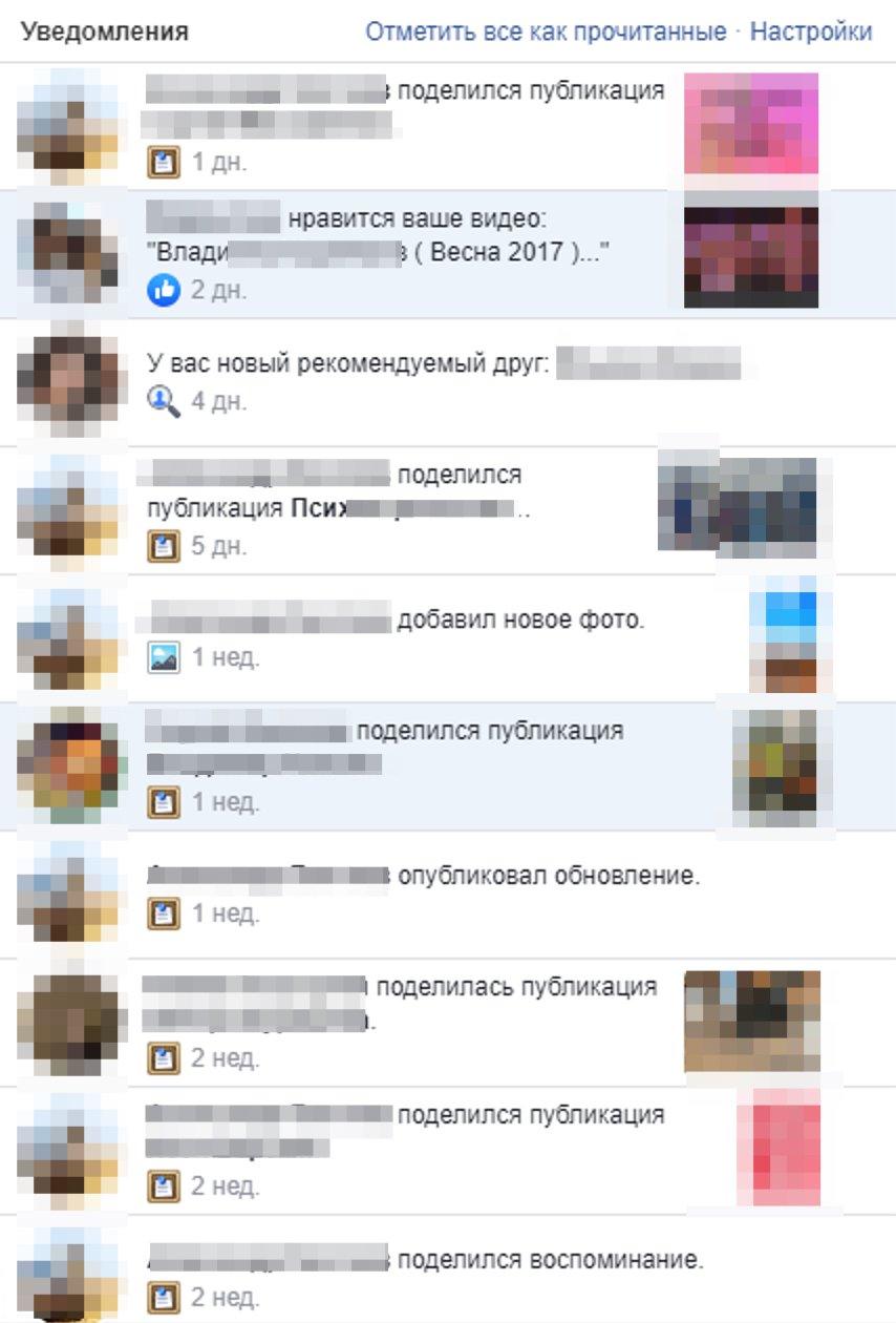 Активность на аккаунте