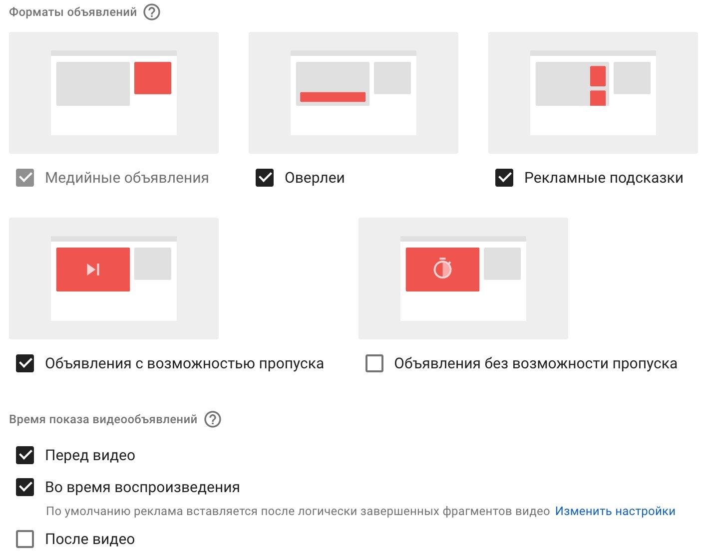 Виды рекламы в Youtube