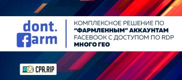 Покупка рекламного аккаунта Facebook