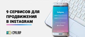 9 сервисов продвижения аккаунтов в Инстаграм