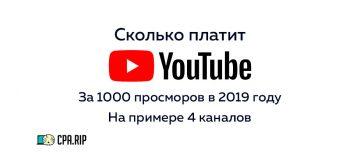 Сколько платит Youtube