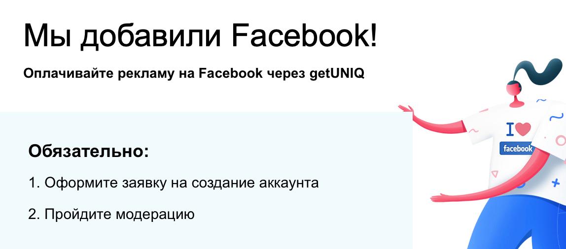 Пополнение Facebook через getUNIQ