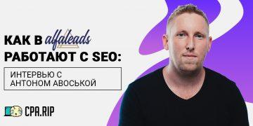 """Интервью с Антоном Авоськой """"Alfaleads"""""""