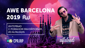 Конференция AWE Barcelona 2019