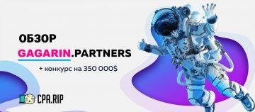 Обзор Gagarin Partners