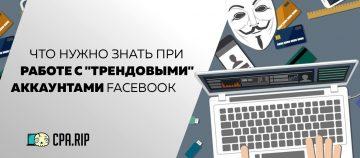 Работа с трендовыми аккаунтами в Facebook