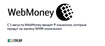 WebMoney закрывают WMR кошельки