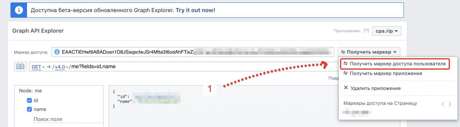 Получение токера для Facebook API