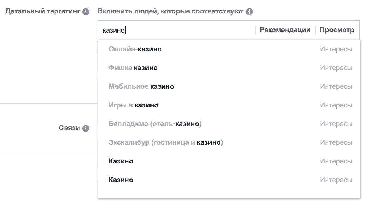 """Пример интересов по запросу """"Казино"""""""