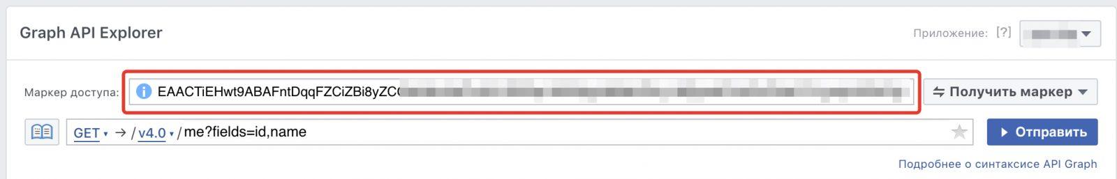 Token API Facebook