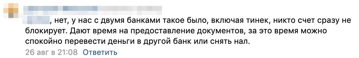 Тинькофф просит подтвердить операции по счету