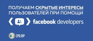 Скрытые интересы пользователей Facebook