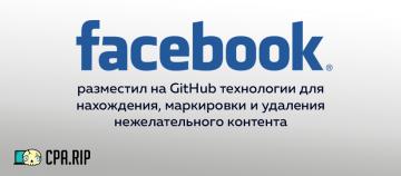 Facebook разместила на GitHub технологии для нахождения, маркировки и удаления нежелательного материала