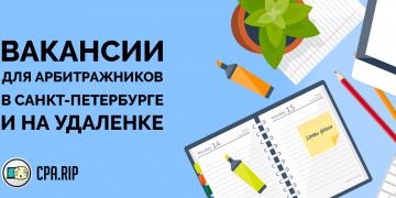 Вакансии для арбитражников в Санкт-Петербурге и на удаленке